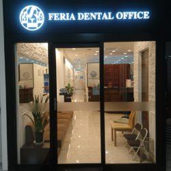 フェリア歯科医院
